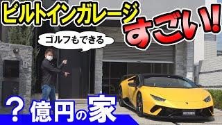 【家】1億円超えのガレージ付き高級住宅が凄い|諸戸の家『不動産』