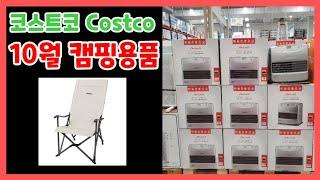 코스트코 10월 캠핑용품 핫아이템 신상품 할인정보 #신…