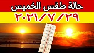 الارصاد الجوية تكشف عن حالة طقس الخميس ٢٩ يوليو ٢٠٢١ ودرجات الحرارة وحالة البحر والظواهر الجوية