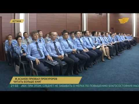 Ж. Асанов призвал прокуроров читать больше книг