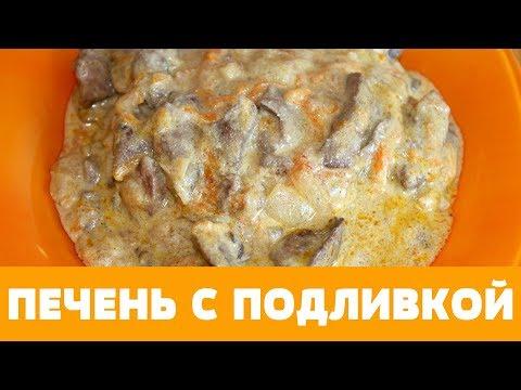 Печень свиная рецепты приготовления с подливкой в мультиварке