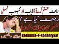 Rejut Kiya Hai رجعت کیا ہے؟ What is Rejut Rejut Kaisay Khatam Ki Ja Sakti Hai In Urdu