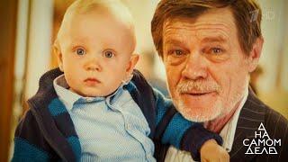 ДНК: единственный сын актера рожден от другого. На самом деле. Выпуск от 18.12.2019