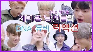 [방탄소년단] 제이홉팬들과 제이홉이 보는 DNA 뮤비 리액션!