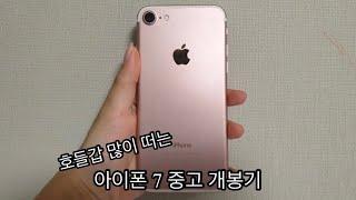 [ 효정 ] 아이폰 7 중고 개봉기 // 호들갑 많이 …