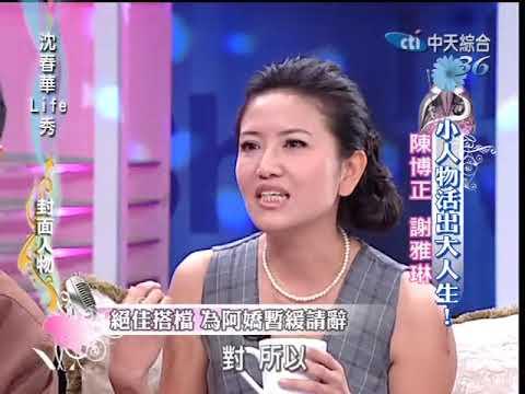 沈春華LIFE秀《阿西阿嬌》養女親女兒一家親 - YouTube