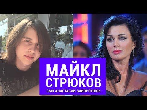 Дети Анастасии Заворотнюк: Майкл Стрюков