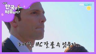 [선공개] 블루맨에게 닥친 최대 위기?! 국가 행사에 …