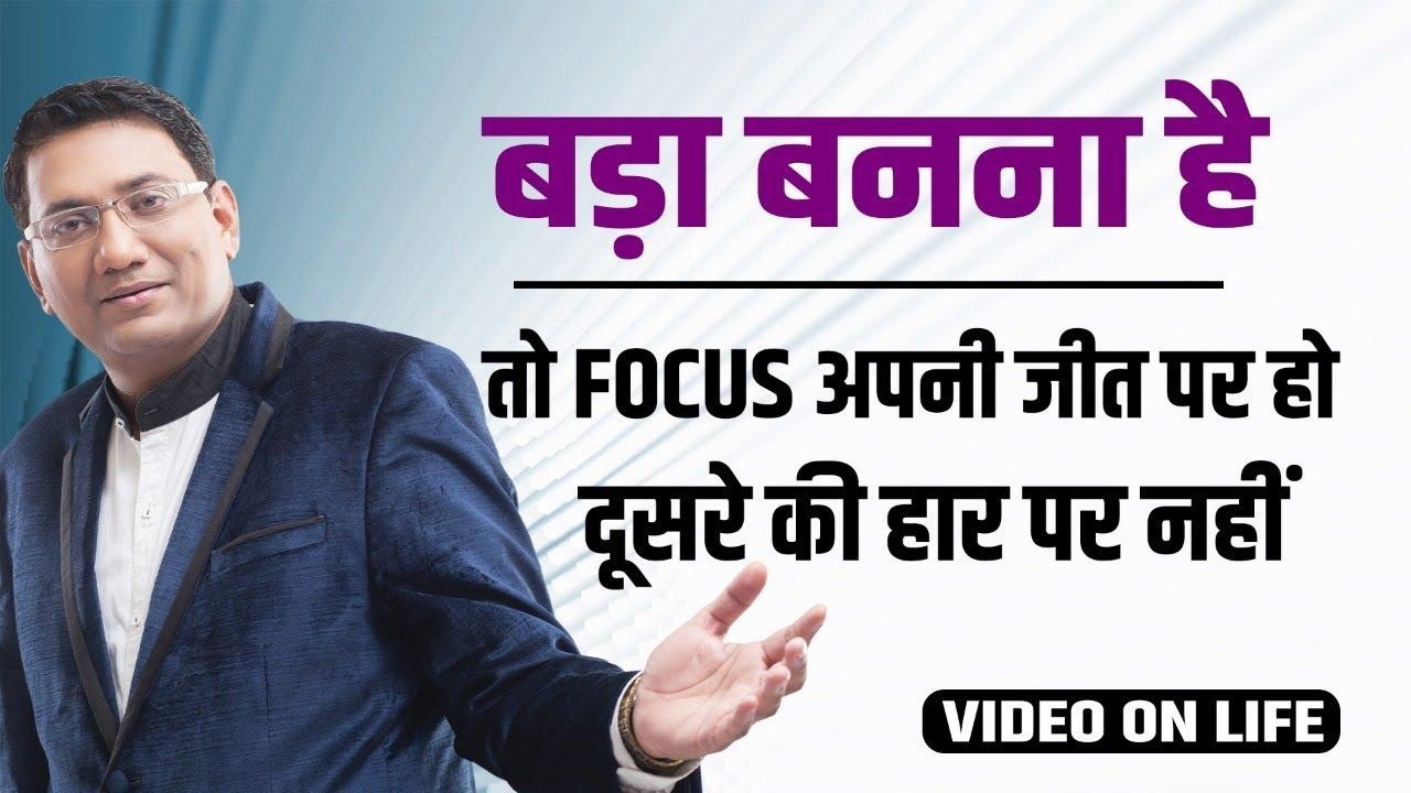 बड़ा बनना है तो फ़ोकस अपनी जीत पर हो, दूसरें की हार पर नहीं। Best Motivational Video