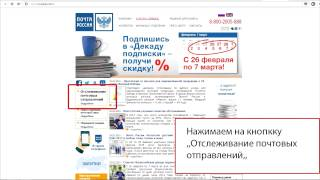 Отслеживание Посылок Почта России