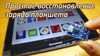 примитивный, но действенный ремонт питания планшета с помощью модуля заряда на микросхеме tp4056