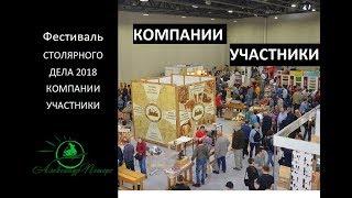 Фестиваль столярного дела 2018. Компании участники.
