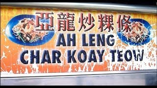 2nd Generation Ah Leng Char Kueh Teow @ George Town, Penang