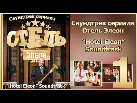 Отель элеон 2 сезон саундтрек