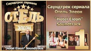 Отель Элеон Саундтрек OST | Часть 1 | Сериал Гранд