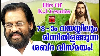 Hits Of K.J. Yesudas # Christian Devotional Songs Malayalam 2019 # Superhit Christian Songs