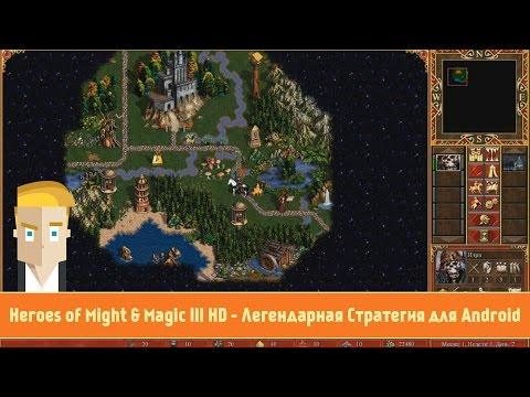 Heroes of Might & Magic III HD - Легендарная Стратегия для Android - Обзор от Game Plan