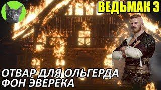 Ведьмак 3 - Совет - Лучший отвар для Ольгерда фон Эверека
