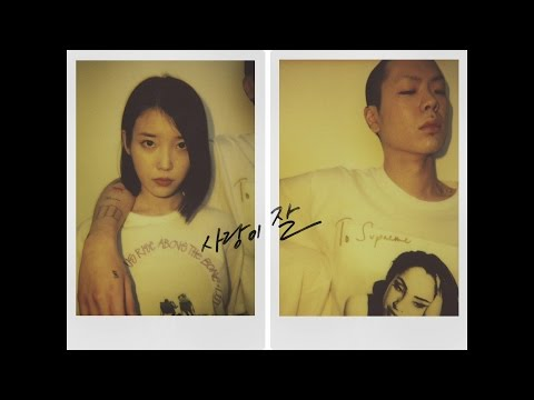 [Teaser] IU(아이유) _ 'Can't Love You Anymore (사랑이 잘) (With OHHYUK(오혁))'