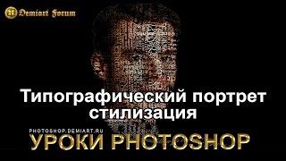 Типографический портрет стилизация — Урок Photoshop