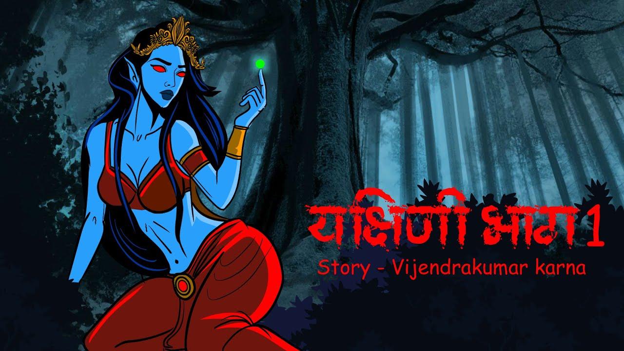 Yakshini Part 1 | Scary Pumpkin | Hindi Horror Stories | Hindi kahaniya | Animated Stories | cartoon