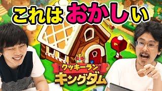 なうしろ、お菓子の家を建てました【クッキーラン:キングダム】 screenshot 3