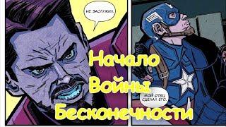 Начало Войны Бесконечности. Обзор комикса Мстители: Война Бесконечности. Прелюдия