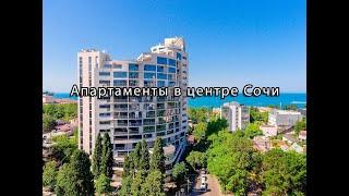Апартаменты в центре Сочи с управлением
