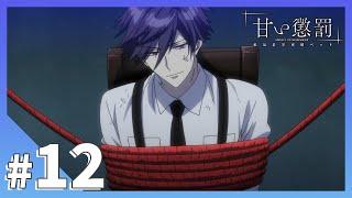 【公式】episode12「明神亜貴」【 甘い懲罰~私は看守専用ペット 】