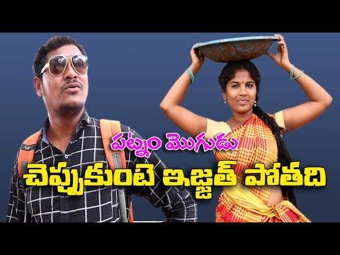 పట్నంమొగుడు  చేప్పుకుంటే  ఇజ్జత్  పోతది # 66  Telugu Comedy Shortfilm By Mana Palle Muchatlu