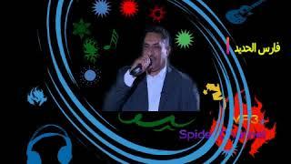 محمد شبارقه   فارس الحديد