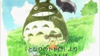 【吹奏楽】宮崎アニメ・メドレー thumbnail