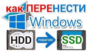 Как перенести Windows на SSD смотреть онлайн в хорошем качестве бесплатно - VIDEOOO