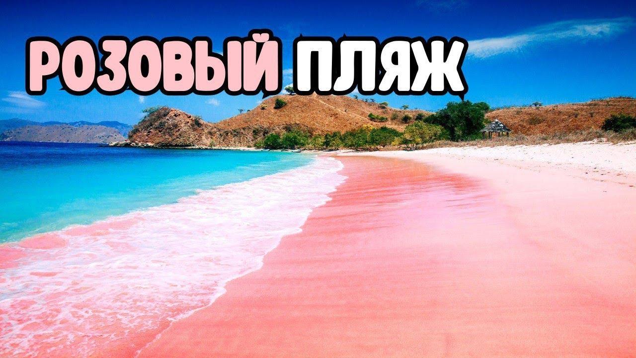 Розовый пляж   о. Ломбок, Индонезия - YouTube
