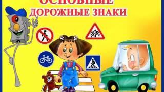 смотреть дорожные знаки для детей видео. В Мире Детей!