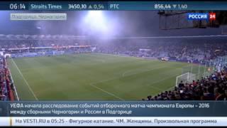 """Россия-Черногория: неоконченная игра """"с огоньком"""""""
