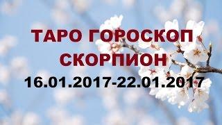 СКОРПИОН. ГОРОСКОП 16.01.2017 - 22.01. 2017 г. Онлайн Таро гадание.