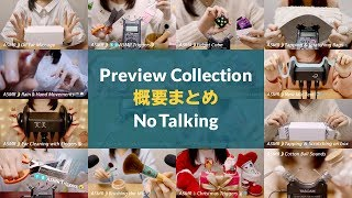 [ASMR] Preview Collection / 200 Triggers / No Talking / 概要まとめ thumbnail
