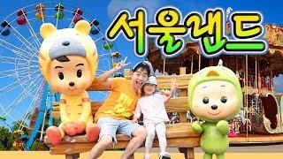 서울랜드 놀이공원에 소풍왔어요!!!!Let's go to the Seoul Land park - 마슈토이 Mashu ToysReview