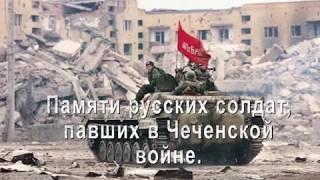 Памяти воинам Чеченской войны