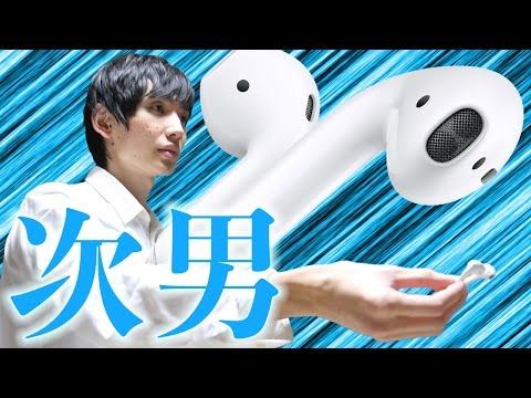 【涙の結末】感情を失った次男 vs Apple AirPods - YouTube