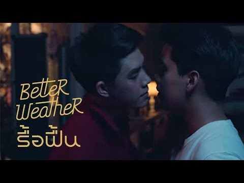 Better Weather - รื้อฟื้น feat. Funky Wah Wah [Official Music Video]