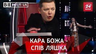 Ляшко ґвалтує українців, Вєсті.UA, 14 серпня 2018