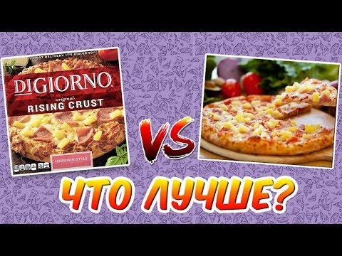 Открытие Пиццерии Sergio Pizza Зеленоградиз YouTube · Длительность: 3 мин44 с  · Просмотров: 675 · отправлено: 25.10.2017 · кем отправлено: Sergio Pizza