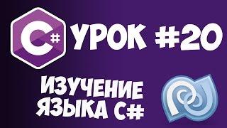 Уроки C# (C sharp) | #20 - Виртуальные методы