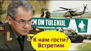 К НАМ ГОСТИ? ВСТРЕТИМ! Силы НАТО подошли к границам России на расстояние пушечного выстрела