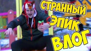 ЭПИК ВЛОГ/ КЛИП/ ЗВЕЗДНЫЕ ВОЙНЫ