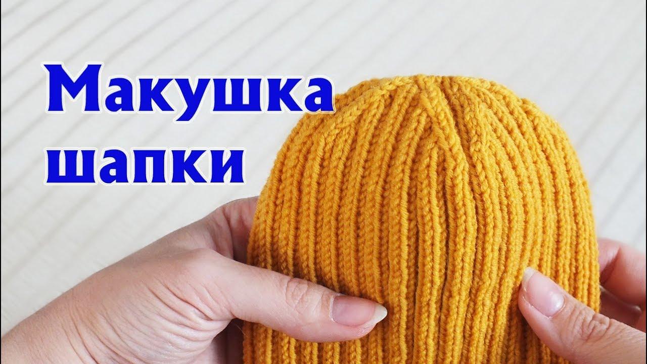 Как сделать убавки на шапке фото 834
