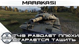 T49 раздает плюхи, и старается затащить слитый бой World of Tanks