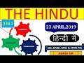 23 April,2019 The Hindu Analysis for UPSC, State PSC, BANK, SSC